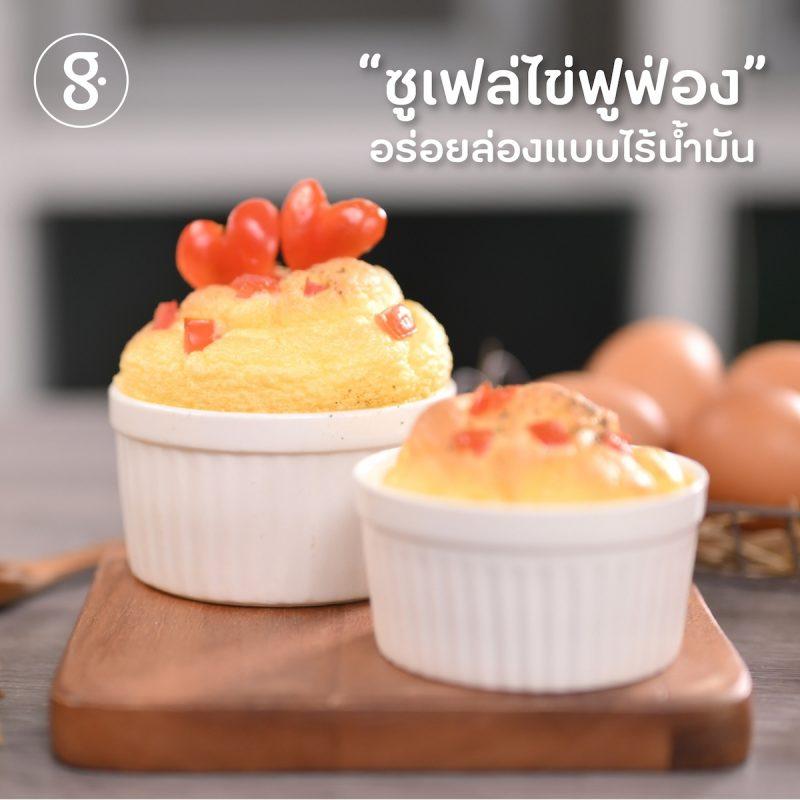 ซูเฟล่ไข่ฟูฟ่อง อร่อยล่องแบบไร้น้ำมัน