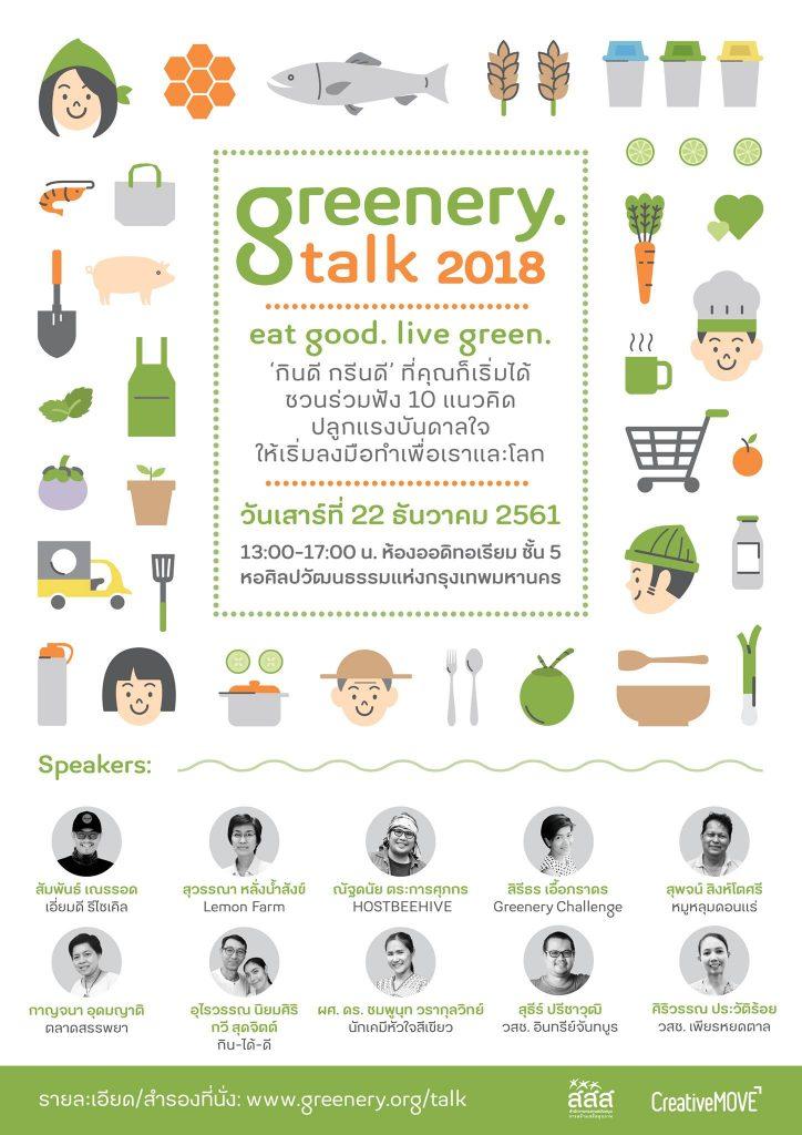 greenery talk 2018